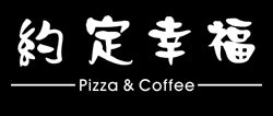 約定幸福 Pizza & Coffee